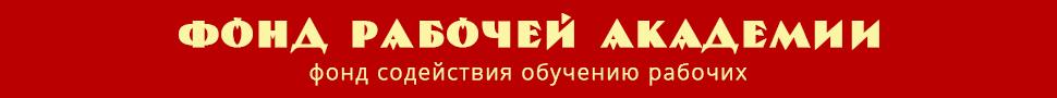 Фонд Рабочей Академии